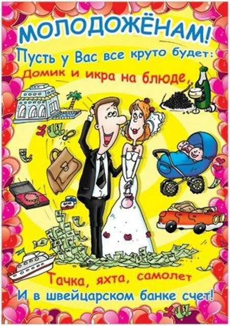 Тосты и притчи на свадьбу своими словами | поздравим всех!