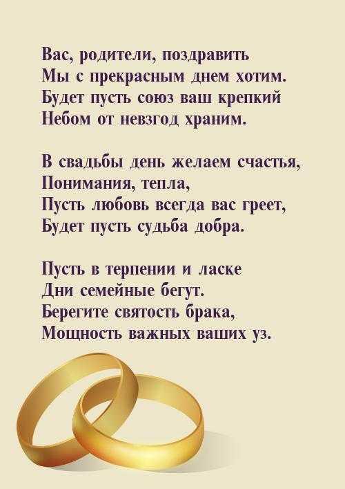 Поздравление молодых на свадьбе от мамы невесты | pzdb.ru - поздравления на все случаи жизни